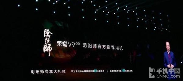 《阴阳师》官方推荐用机--荣耀V9