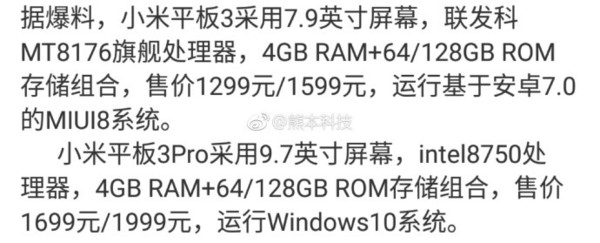 小米平板3/Pro配置全曝光 还有Win 10