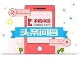 手机中国头条问答第6期 华为P10该买吗