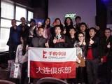 手机中国大连行:摄影师教你手机拍大片