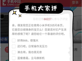 Consumer Satisfaction Survey on Mobile P