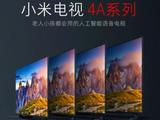 小米电视4A发布 会听话的AI电视/2099起