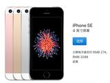 新版iPhone SE发布 容量翻倍/价格不变