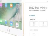 iPad mini 4售3288元 128GB/学生党哭了