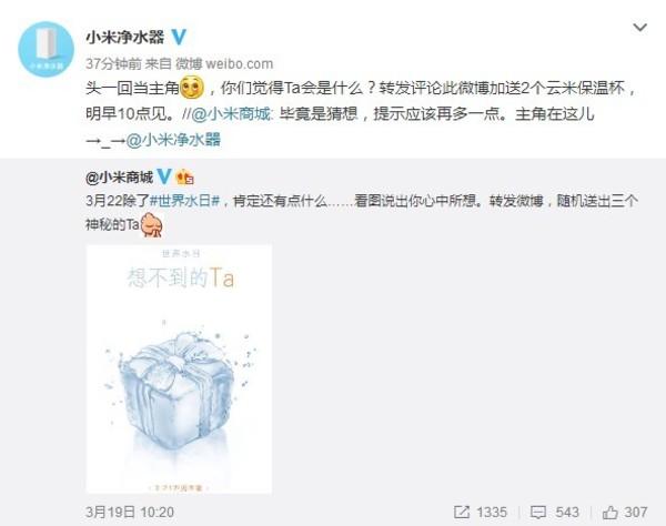 小米自曝新品:3月21日发布新款净水器