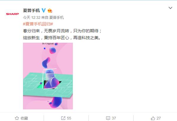 夏普手机回归中国 你的日系情怀还在吗?