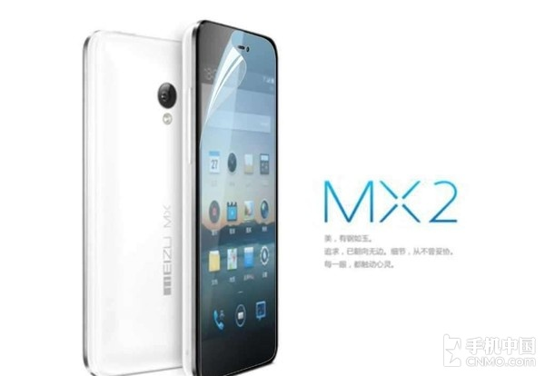 魅族MX2