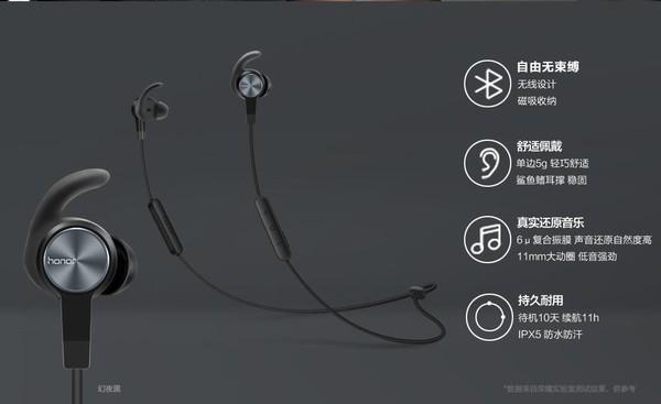 荣耀运动蓝牙耳机已开启预约 28日开售