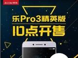 乐Pro3精英版来袭  27日京东重磅首发