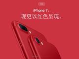 红色iPhone 7开卖并不火 库克或该反思