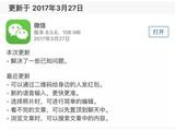 iOS版微信更新 全新语音输入方式大赞
