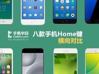 8款手机home键横向对比 就服它