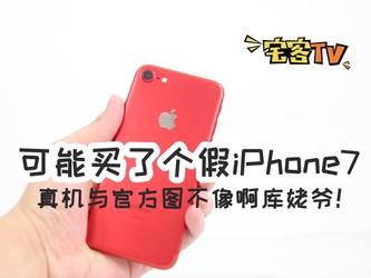 红色iPhone7上手 跟图片有点差别啊