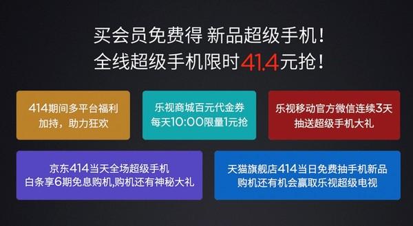 乐视野生智好足机4.11公布 购会员得新品
