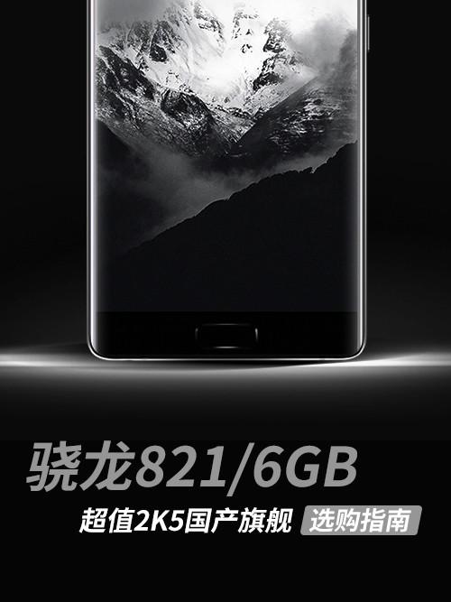 款款骁龙821/6GB 超值2K5国产旗舰汇总