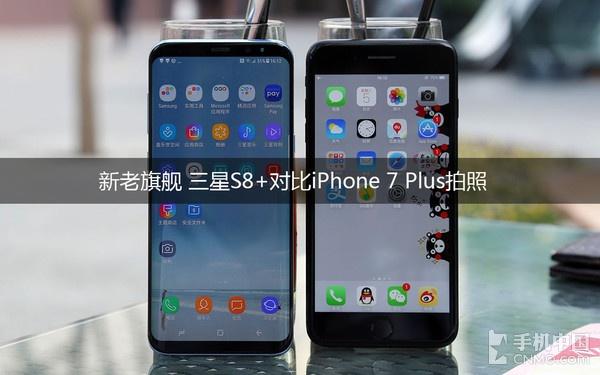 三星S8拍照对比iPhone 7P 效果大有不同