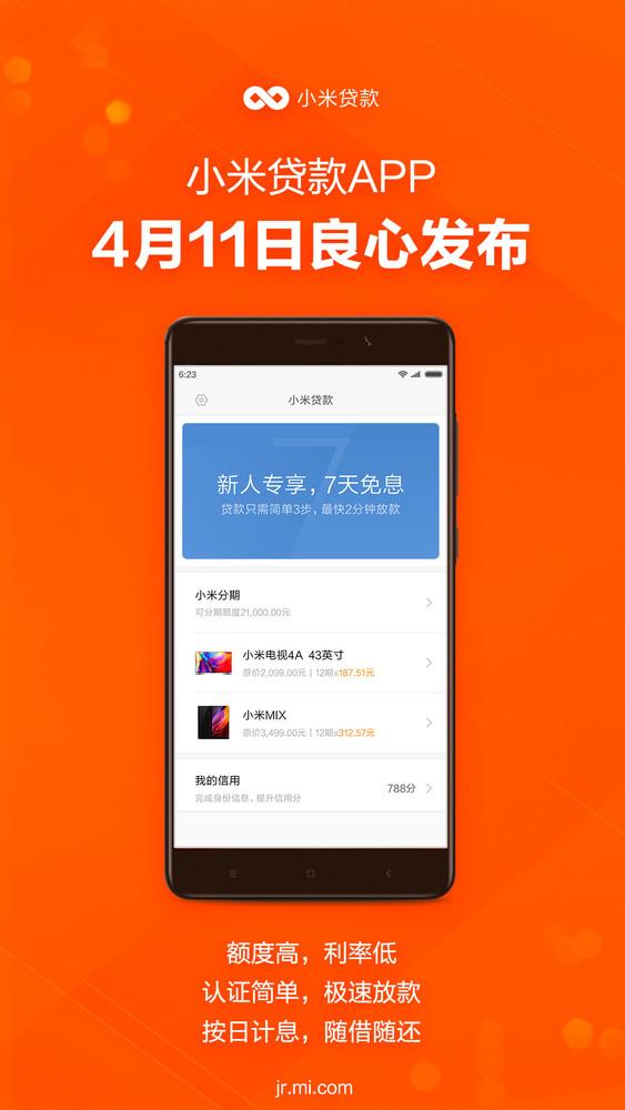 小米贷款App上线 贷款仅三步/2分钟放款
