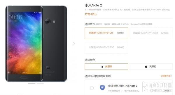 小米Note 2现货2799元 配双曲面柔性屏