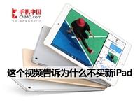 这个视频告诉你为什么不买新iPad