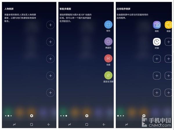 三星S8曲面侧屏体验 小功能却有炫酷展现