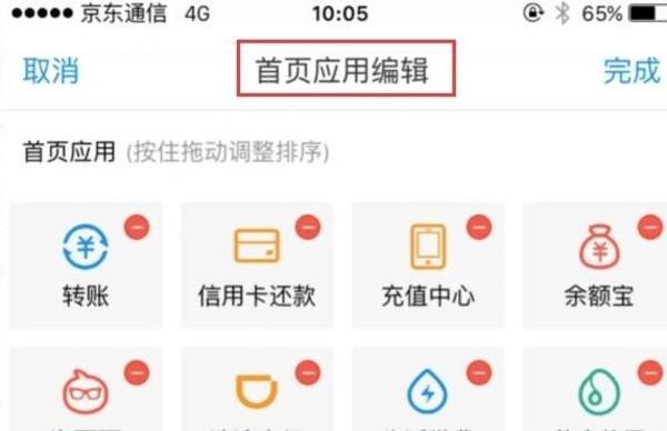 iOS版支付宝已开始内测 小程序闪亮登场