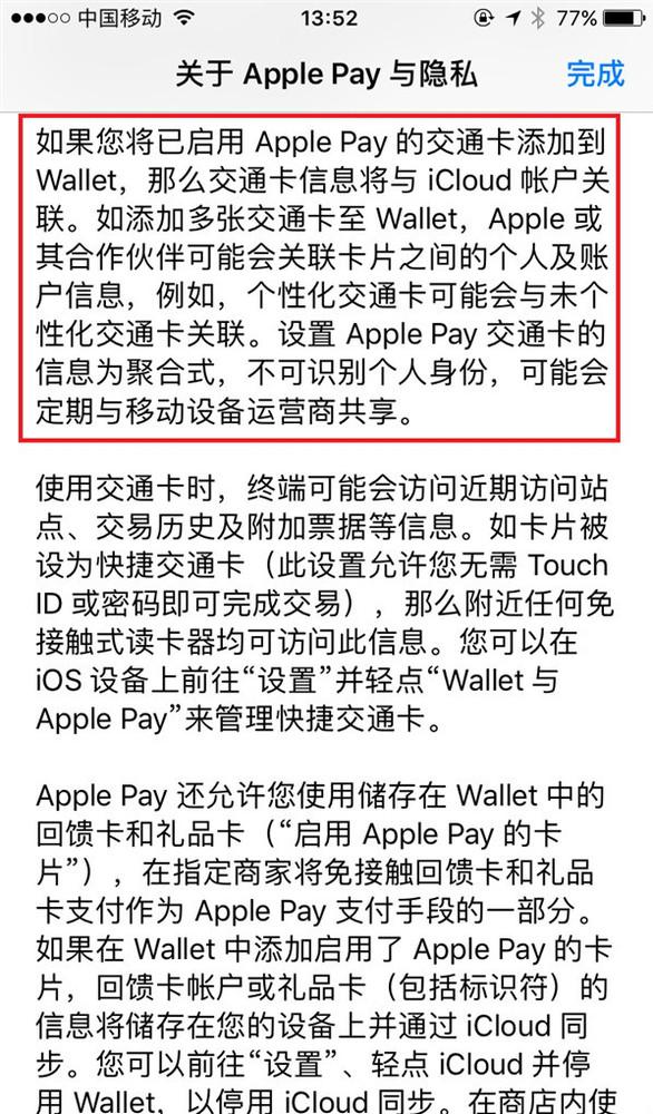 大喜讯 国内Apple Pay将可作公交卡使用