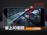 ivvi K5上手视频 裸眼3D技术加持新体验