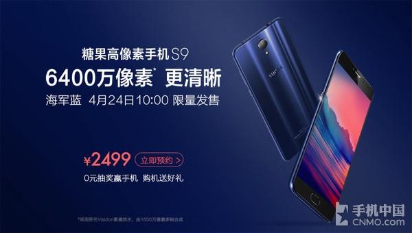 糖果手机S9海军蓝上市 高像素清晰美拍