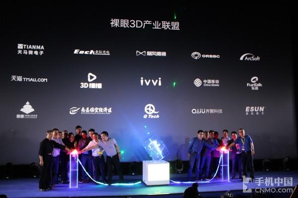 裸眼3D产业联盟启动