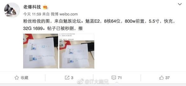 魅蓝E2配置曝光 5.5英寸32GB 1699元