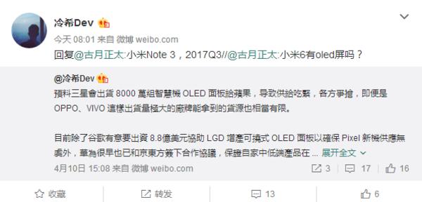 小米Note 3或第三季度发布 采用OLED屏