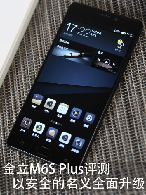 金立M6S Plus评测 以安全的名义全面升级