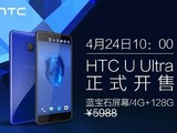 HTC U狂降800 蓝宝石顶配版本5188元