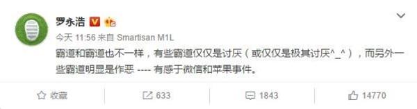罗永浩评微信赞赏事件有一种霸道是作恶