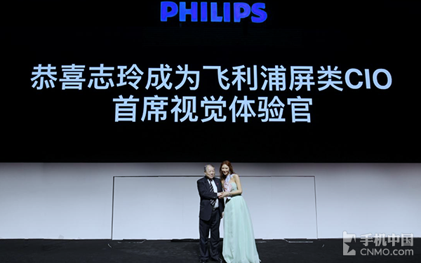 林志玲被聘请为飞利浦CIO