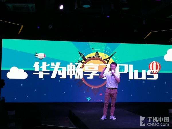 华为畅享7 Plus发布