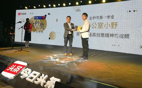 荣耀市场沟通部部长敖志一为「办公室小野」团队颁奖