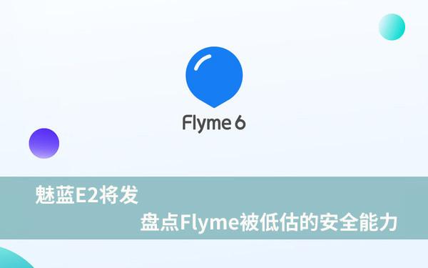 魅蓝E2将发 盘点Flyme被低估的安全能力