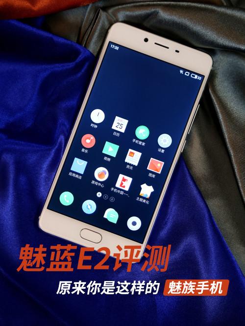 魅蓝E2评测 原来你是这样的魅族手机!