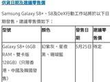 皇帝版国行三星S8下月发售 3种颜色可选