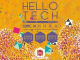 首界GMIC X科技庙会开幕体验最新黑科技