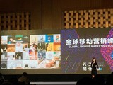 小米金铃GMIC演讲:AI时代的营销变革