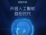 美图人工智能自拍新机将发布 5月9日见