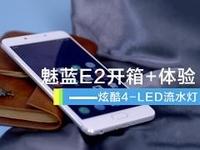 魅蓝E2开箱+体验 炫酷4-LED流水灯