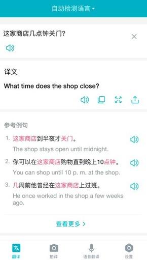 谷歌翻译重回国内 有道翻译表示不服气
