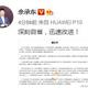 余承东发微博倡议书
