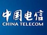 中电信推五项措施提速惠企 明日起执行