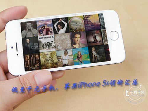 低至千元手机,苹果iPhone 5s领衔汇总