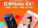 红米Note 4X特供版首发:售价799元