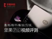 披着T3外衣的坚果Pro视频评测